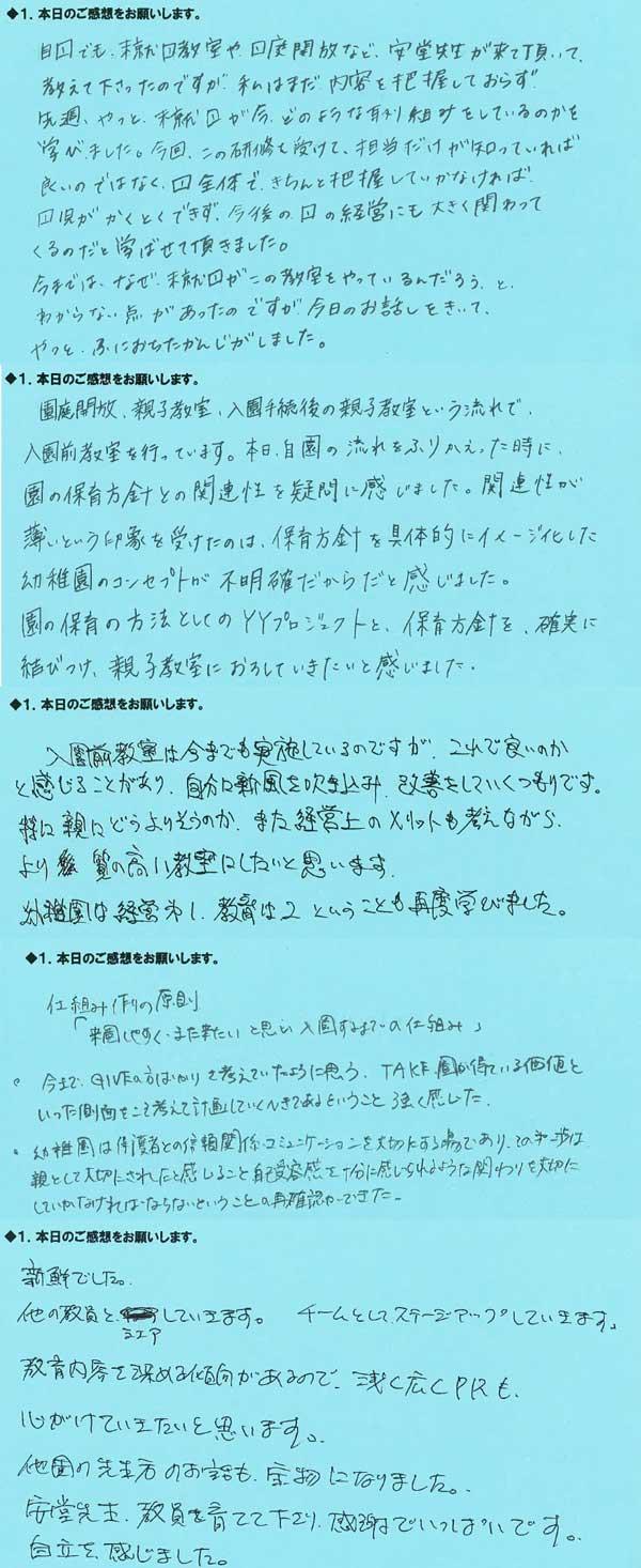 2016元気塾_2