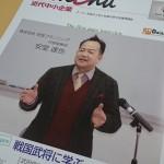 「近代中小企業」4月号