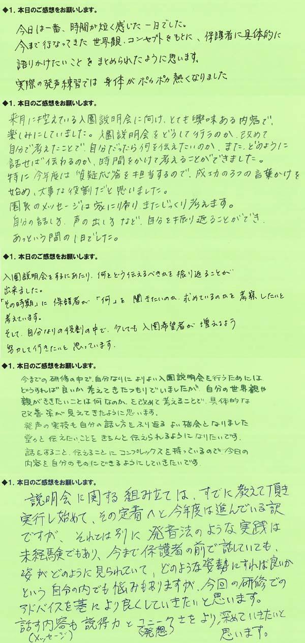 幼稚園☆元気塾4ヶ月目ご感想