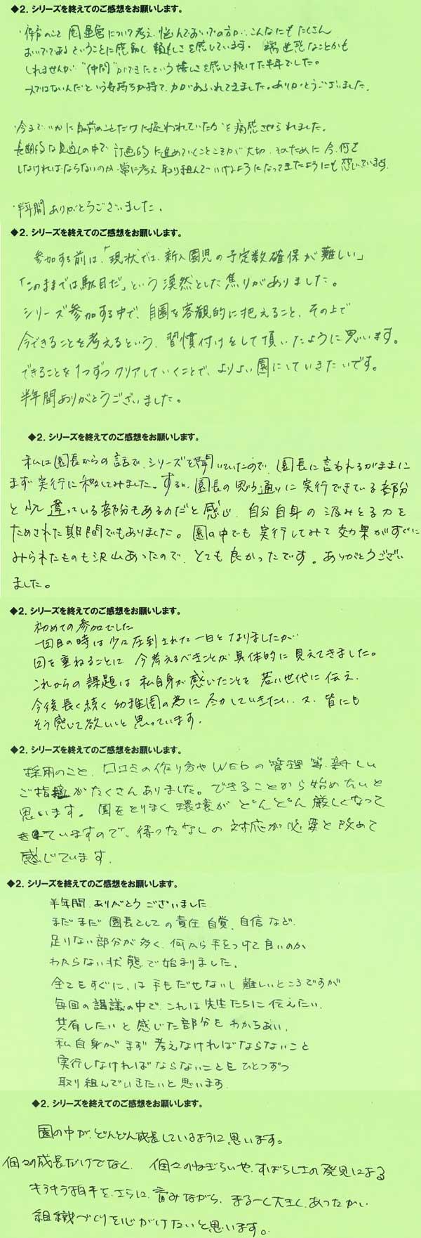 幼稚園元気塾第6回ご感想