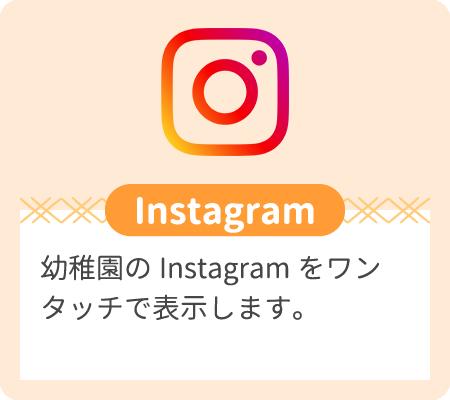 Instagram 幼稚園のInstagramをワンタッチで表示します。