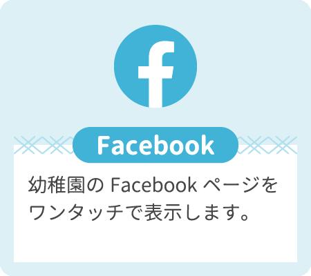 Facebook 幼稚園のFacebookページをワンタッチで表示します。