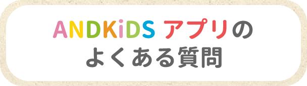 ANDKiDSアプリの良くある質問