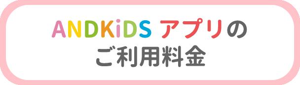 ANDKiDSアプリのご利用料金