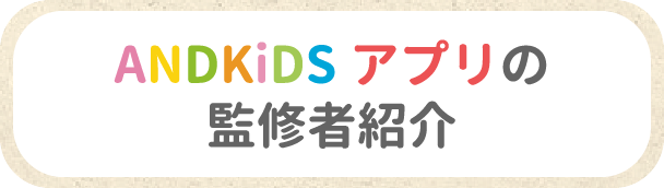 ANDKiDSアプリの監修者紹介