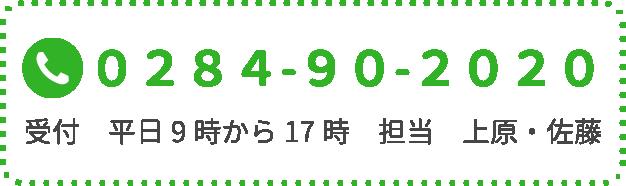 0284-90-2020 受付 平日9時から17時 担当 上原・佐藤