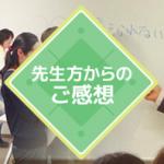 幼稚園☆元気塾5ヶ月目(6月25日)Vol.5ご感想
